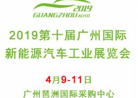 2019第十届广州国际新能源汽车展览会