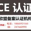 烟台CE认证,做CE认证怎么做,多少钱