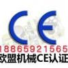 潍坊CE认证哪家机构专业?出口CE认证多少钱