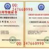 莱芜AAA信用认证怎么申请?在哪能做?