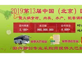 2019第13届(北京)国际餐饮食材展览会