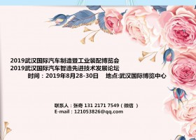 2019武汉国际汽车制造及汽车零部件博览会