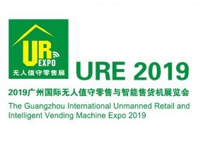 2019广州国际无人零售无人店与智能售货机展览会