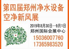 2019第四届郑州净水设备&空净新风展