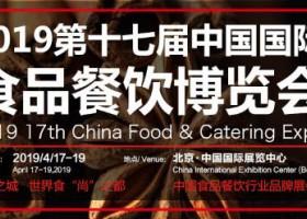 2019年第十七届中国国际食品餐饮博览会
