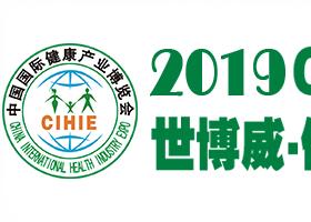 2019年世博威第25届健康产业博览会