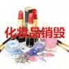 供应上海过期护肤产品严格焚烧,上海办公用品销毁报废