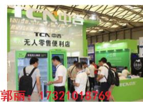 2019第16届中国国际自助服务真人真钱赌博及自动售货系统展览会