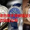 上海报废的饰品首饰销毁,上海品牌手表不合格销毁报废