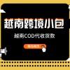 深圳寄越南电商小包COD代收款