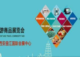 2019年第二十届西安国际酒店设备及用品展览会