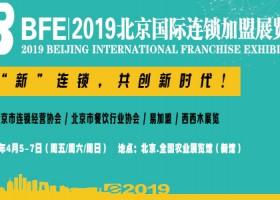 BFE|2019北京国际连锁加盟展览会