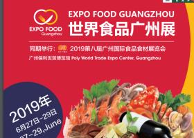 2019年广州东8届土特产食品展览会