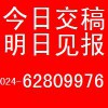 遼寧法制報廣告銷售部