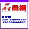 華商晨報廣告部經營中心