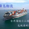 大陆海运小三通专线集货台湾双清到门