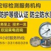ip44认证检测(防尘和防水)