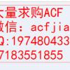 求购ACF 苏州回收ACF 大量收购ACF
