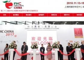 2019年上海第23届进口食品设备展览会-FHC展