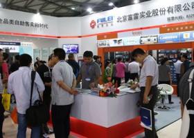 2019年上海第16届日用食品自动售货机展会