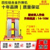 广州展览馆维修用君道四柱式铝合金升降机