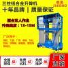 三柱电动液压升降机 广东生产厂家