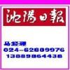沈陽日報報社廣告部聯系電話