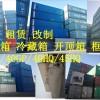 供应出租集装箱天津二手集装箱出售 租赁 改制