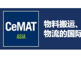 2019亚洲国际(上海)物流技术与运输系统展览会