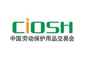 2019年第98届中国上海劳保展