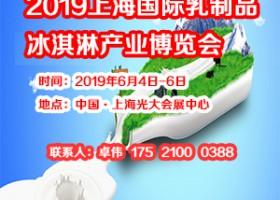 CHINA|2019上海国际乳制品及冰淇淋产业博览会