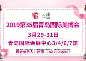 2019年第35届青岛国际美博会