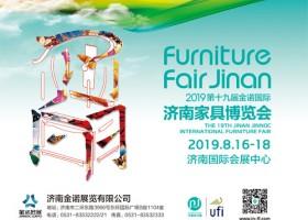 2019济南家具展——第19届济南金诺国际家具博览会