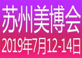 2019中国(苏州)国际美容美发化妆品博览会