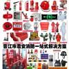 惠安消防工程,莆田消防工程,消防器材,消防工程一站式解决方案