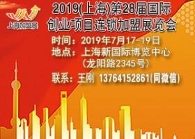 2019上海第28届国际创业项目连锁加盟展览会