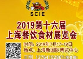 2019第十六届上海餐饮食材展览会