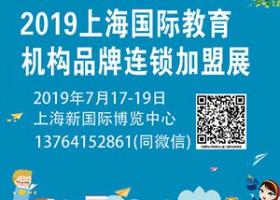 2019(上海)国际教育机构品牌展览会