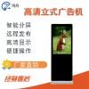 生产批发55寸立式广告播放器窄边超薄液晶高清显示屏**