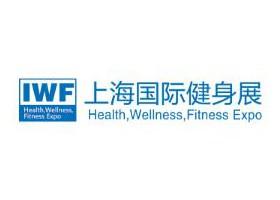 2019IWF上海国际健身展|上海健身展|健身器材展|健身展