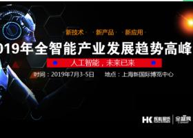 2019第六届上海国际人工智能展览会【全智展】