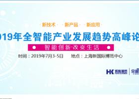 2019年第七届上海国际智能家居博览会