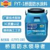 出厂价供应碧家索路桥防水FYT-1改进型桥面防水涂料