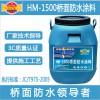 出厂价供应碧家索路桥防水HM-1500桥面防水涂料
