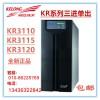 科华YTR3110 10KVA/7000W UPS电源 外置电池 长效机 三进单出