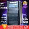 科华YTR3120 UPS电源 外置电池 长效机 三进单出