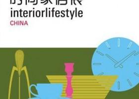 2019上海第113届上海日用百货展览会