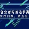 蚌埠创业大赛承办商有哪些?