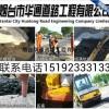 运城冷补沥青混合料山西路面坑槽施工技术方案行之有效