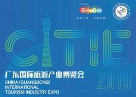 20192018手机认证送彩金国际旅游产业博览会CITIE